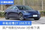 国产特斯拉Model 3价格下调 补贴后售27.155万元