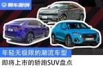 即将上市的轿跑SUV展望 潮流与实用并存