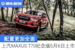 配置更加全面  上汽MAXUS T70纪念版将于5月6日上市