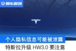 特斯拉车主升级HW3.0要注意 个人隐私信息可能被泄露