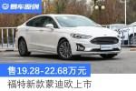 福特新款蒙迪欧上市 售19.28-22.68万元/取消2.0T高功率车型