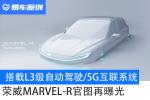搭载L3级自动驾驶/5G互联系统 荣威MARVEL-R官图再曝光