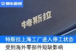 特斯拉上海工厂进入停工状态 受到海外零部件短缺影响