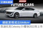 续航里程或达644km 凯迪拉克Celestiq EV最快2022年上市