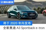 全新奥迪A3 Sportback e-tron PHEV将于2020年内发布
