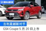 广汽传祺GS4 Coupe将于5月20日上市 吉利星越新对手