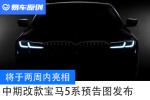 中期改款宝马5系预告图发布 将于两周内亮相