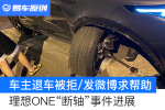 """理想ONE""""断轴""""事件进展:车主退车被拒/发微博求帮助"""
