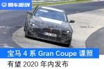 宝马4系Gran Coupe谍照曝光 有望2020年内发布