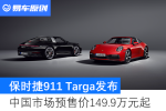 全新保时捷911 Targa发布 中国市场预售价149.9万元起