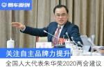 关注自主品牌力提升 全国人大代表朱华荣2020两会建议