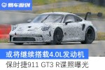 保时捷911 GT3 R谍照曝光 或将继续搭载4.0L发动机