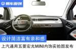 设计简洁富有亲和感 宏光MINI电动车内饰实拍图发布