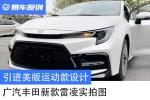广汽丰田新款雷凌实拍图 引进美版运动款设计