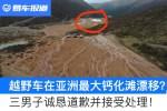 越野车在亚洲最大钙化滩上耍漂移?三男子接受处理!