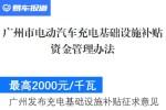 广州发布充电基础设施补贴征求意见 最高2000元/千瓦