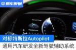 更注重城市道路的使用体验 通用汽车研发全新驾驶辅助系统