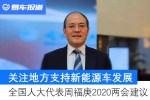 关注地方支持新能源车发展 全国人大代表周福庚2020两会建议
