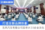 东风汽车有限公司发布VI 2.0企业文化 打造全新品牌形象