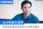 关注智能交通等 全国政协委员李彦宏2020两会建议