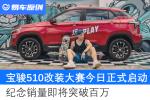 总奖金10万 宝骏510改装大赛正式启动 纪念销量即将突破百万