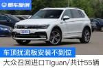 车顶扰流板安装不到位 大众召回进口Tiguan/共计55辆