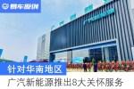 针对华南地区 广汽新能源推出8大关怀服务