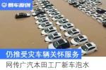 网传广汽本田工厂新车泡水 仍推受灾车辆关怀服务
