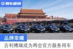 品牌荣耀 吉利博瑞成为两会官方服务用车