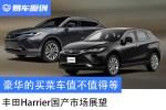 丰田全新SUV国产展望 豪华的买菜车值不值得等