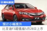 预计小幅提升 比亚迪F3超值版5月28日上市