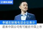 李斌:蔚来中国公司有可能在中国上市