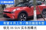 领克06 SUV实车图曝光 有望8月上市/推出插混车型