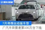 广汽丰田雷凌第100万台下线 7月将推运动版车型