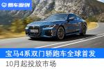全新宝马4系双门轿跑车全球首发 10月起投放市场