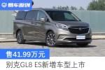 别克GL8 ES新增车型上市 售41.99万元