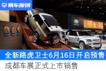 全新路虎卫士6月16日开启预售 成都车展正式上市销售