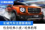长城汽车注册新商标 包含哈弗小虎/哈弗豹/哈弗狼等
