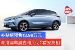 粤港澳车展:吉利几何C首发亮相 补贴后预售13.98万元