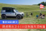 路虎推出卫士110定制版车顶帐篷 售价3081欧元