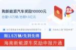限1.5万辆/先到先得 海南新能源车购车奖励申报渠道开通
