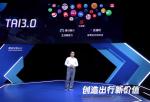 腾讯车联TAI3.0发布 两个车载APP助力车企构建生态车联网
