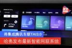 哈弗发布最新智能网联系统 将集成腾讯车联TAI3.0