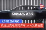 8月6日正式亮相 凯迪拉克电动跨界车Lyriq预告图发布