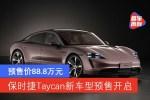保时捷Taycan新车型预售价88.8万元 定位入门级版本