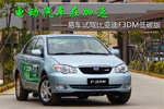 电动汽车在加速 试驾比亚迪F3DM低碳版