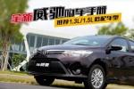 全新威驰购车手册 推荐1.3L/1.5L低配车型