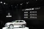 讴歌新款RDX上市 售价39.98万-45.98万元