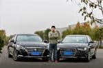 易起选车 皇冠对比A6L 行政级别怎么选?