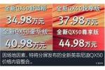 全新英菲尼迪QX50上市 34.98万-44.98万元